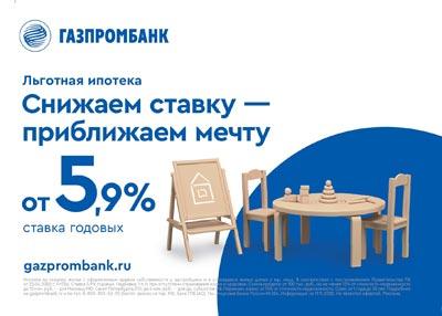 gazprombank_ipoteka